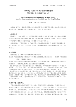 伽婢子 - 香港日本語教育研究会
