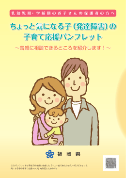 ちょっと気になる子(発達障害)の 子育て応援パンフレット