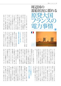 原発大国 フランスの 電力事情