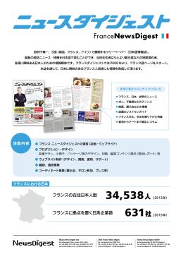 フランスの在住日本人数 フランスに拠点を置く日系企業数
