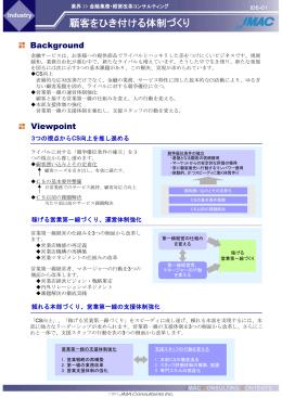 顧客をひき付ける体制づくり - 株式会社日本能率協会コンサルティング