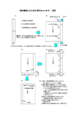 契約書袋とじの方法(厚さ20mmまで) 【例】 t t t