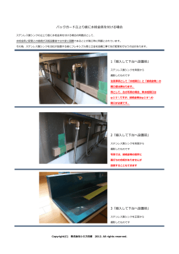 バックガード立上り面に水栓金具を付ける場合 1「搬入して下台へ設置前