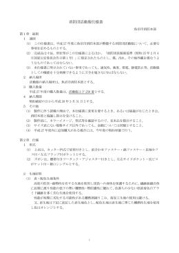 仕様書[PDF:219KB]