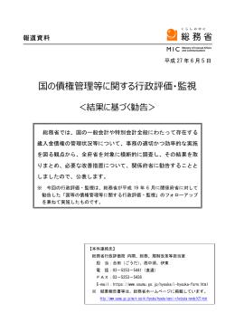 国の債権管理等に関する行政評価・監視