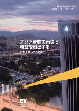 Ⅱ アジア新興国市場で利益を創出する−日本企業への6提言