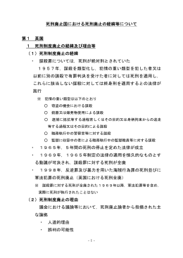 死刑廃止国における死刑廃止の経緯等について〔PDF〕