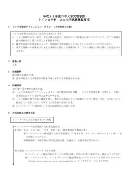 H28 AO入試ドイツ文学科募集要項(PDFファイル)