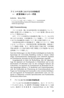ドイツの大学における日本語教育 授業経験からの一考察