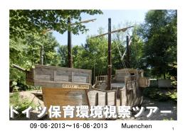 ドイツ保育環境視察ツアー ドイツ保育環境視察ツアー