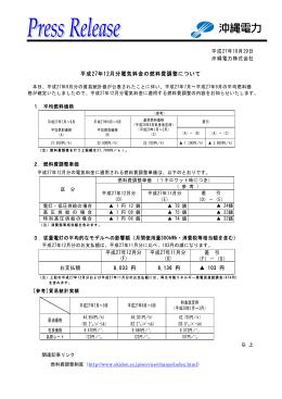 平成27年12月分電気料金の燃料費調整について