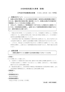 分収林契約適正化事業(新規)(PDF:115KB)