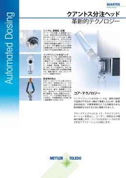 クアントス分注ヘッド 革新的テクノロジー - メトラー・トレド - Mettler