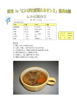 材 料(1人分) 【けんちん汁】 作り方 ① 鍋に 150cc の水を入れる。 ②