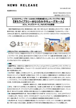 NEWS RELEASE 『まちライブラリー@もりのみやキューズモール』 まち