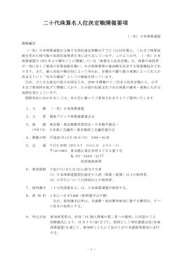 二十代珠算名人位決定戦開催要項(案)