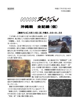 NHKスペシャル「沖縄戦 全記録」(仮)