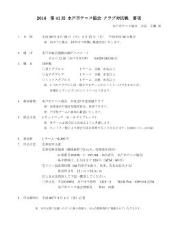 2016 第 41 回 水戸市テニス協会 クラブ対抗戦 要項