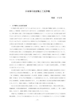日本軍の治安戦と三光作戦