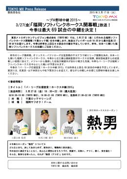 3/27(金)「福岡ソフトバンクホークス開幕戦」放送! 今季は