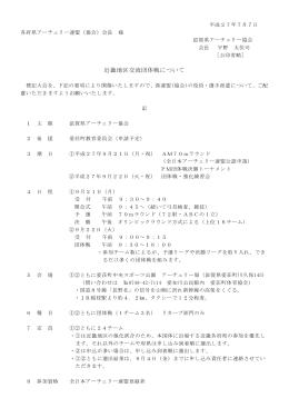 近畿地区交流団体戦について