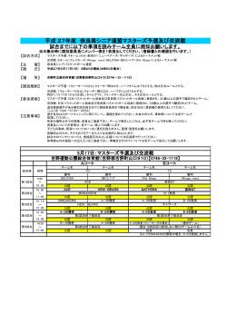 平成 27年度 奈良県シニア連盟マスターズ予選及び交流戦