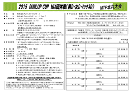 ≪2015 DUNLOP CUP MIX団体戦 申込書≫
