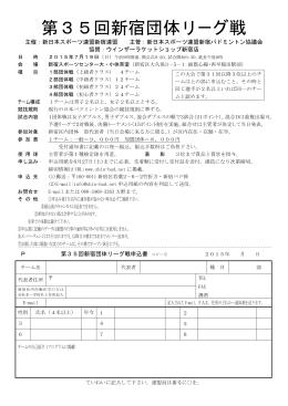 第35回新宿団体リーグ戦