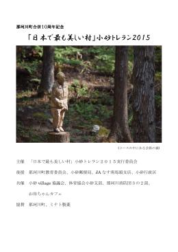 「日本で最も美しい村」小砂トレラン2015