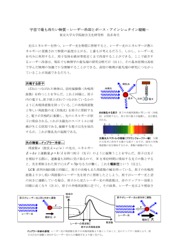 宇宙で最も冷たい物質 - 東京大学 大学院総合文化研究科 広域科学専攻