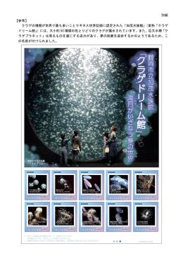 別紙 【参考】 クラゲの種類が世界で最も多いことでギネス世界記録に