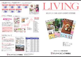 最も多くの主婦に読まれる地域生活情報紙 私達がリビング読者です