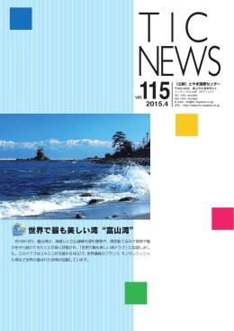 """世界で最も美しい湾""""富山湾"""" - 公益財団法人とやま国際センター"""