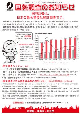 国勢調査は、 日本の最も重要な統計調査です。