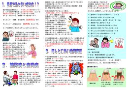 世界で最も患者数が多い!?日本人の8割がかかってい る!しかも症状