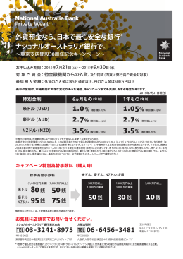 外貨預金なら、日本で最も安全な銀行* ナショナルオーストラリア銀行で。