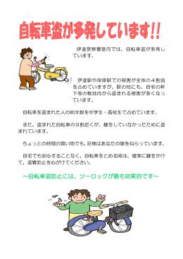 ~自転車盗防止には、ツーロックが最も効果的です~