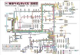 路線図  - 東京ベイシティ交通