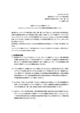 1 2015 年 6 月 10 日 東京海上ホールディングス株式会社 東京都千代田