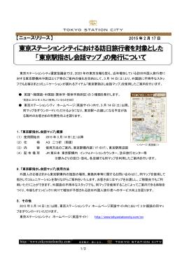 詳しくはコチラ[PDF/509KB] - 東京駅が街になる Tokyo Station City