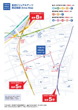 東京ビジュアルアーツ 周辺地図 Area Map