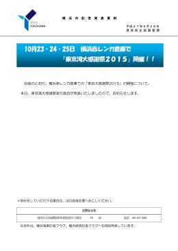 10月23・24・25日 横浜赤レンガ倉庫で 「東京湾大感謝祭2015