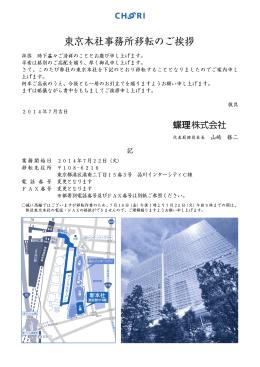 東京本社事務所移転のご挨拶