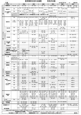 外来診療表 2015/11/01~