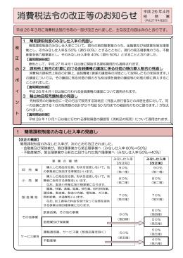 「消費税法令の改正等のお知らせ(平成26年4月)」(PDF)