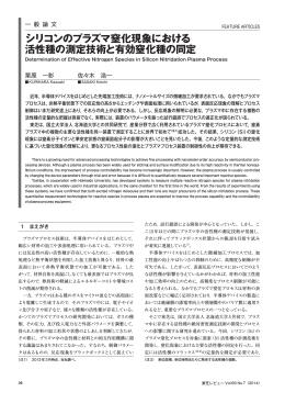 シリコンのプラズマ窒化現象における 活性種の測定技術と有効