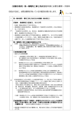 (試験合格用)第一種電気工事士免状交付申請に必要な書類