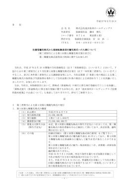 - 1 - 平成 27 年2月 23 日 各 位 会 社 名 株式会社池田