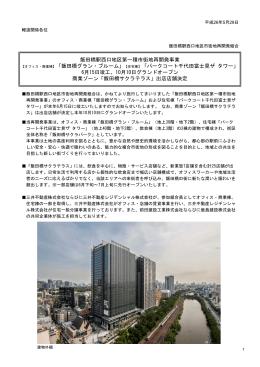 飯田橋駅西口地区第一種市街地再開発事業 【オフィス