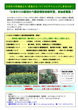 「ひまわりの栽培から種収穫等体験学習 」参加者募集!